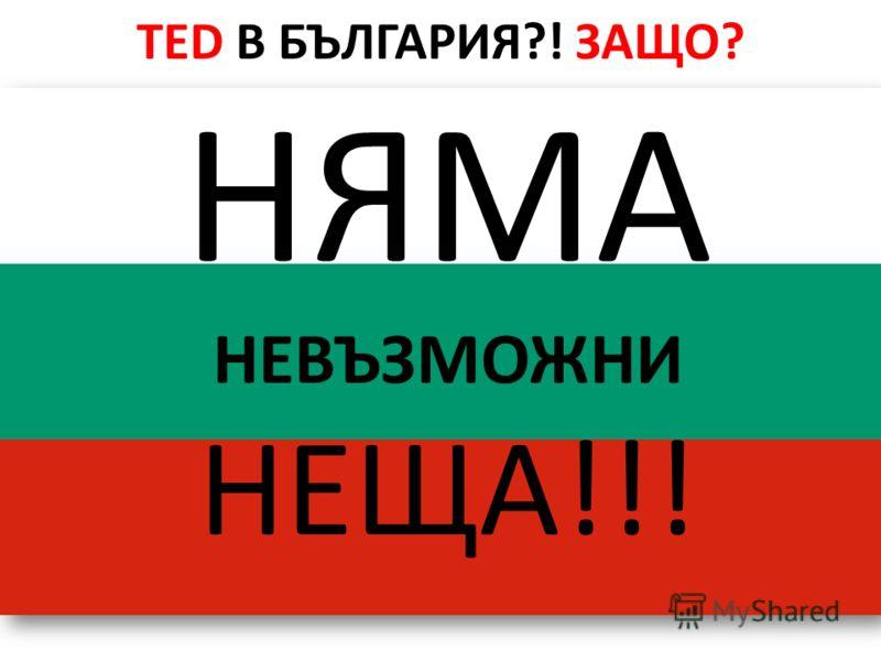 TED В БЪЛГАРИЯ?! ЗАЩО? НЯМА НЕВЪЗМОЖНИ НЕЩА!!!