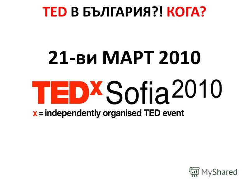 TED В БЪЛГАРИЯ?! КОГА? 21-ви МАРТ 2010