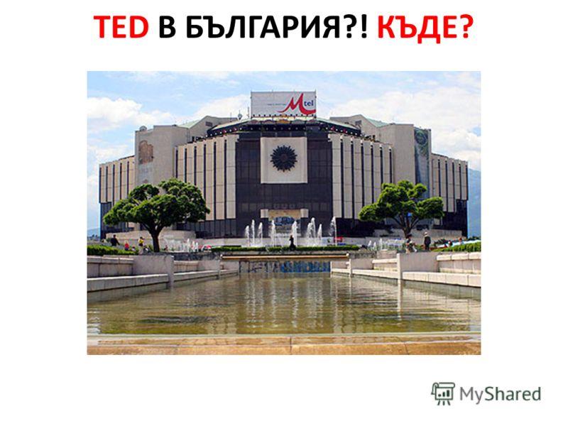 TED В БЪЛГАРИЯ?! КЪДЕ?
