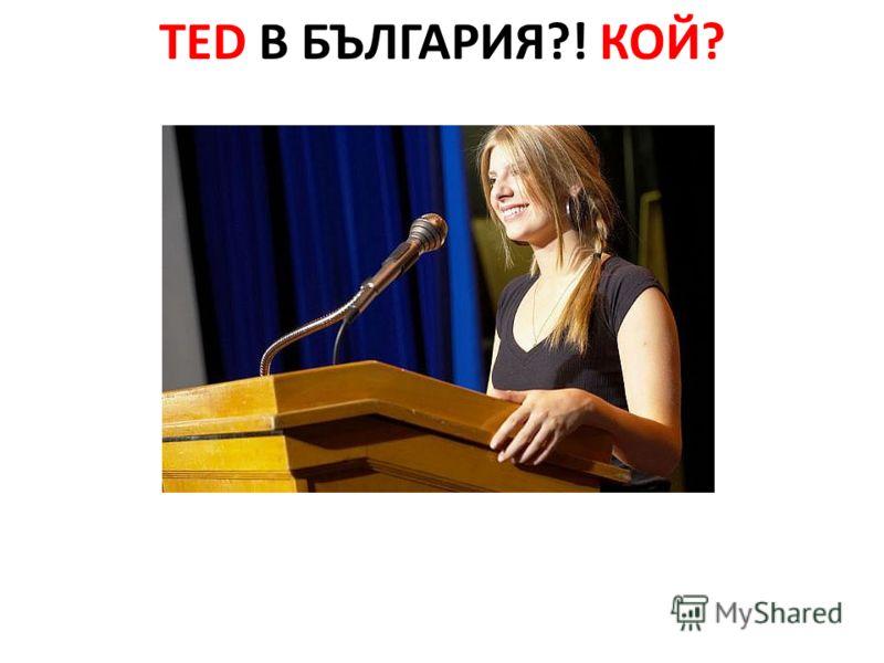 TED В БЪЛГАРИЯ?! КОЙ?