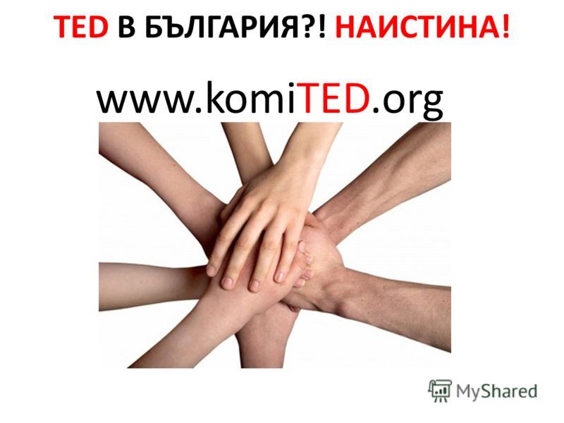 TED В БЪЛГАРИЯ?! НАИСТИНА! www.komiTED.org