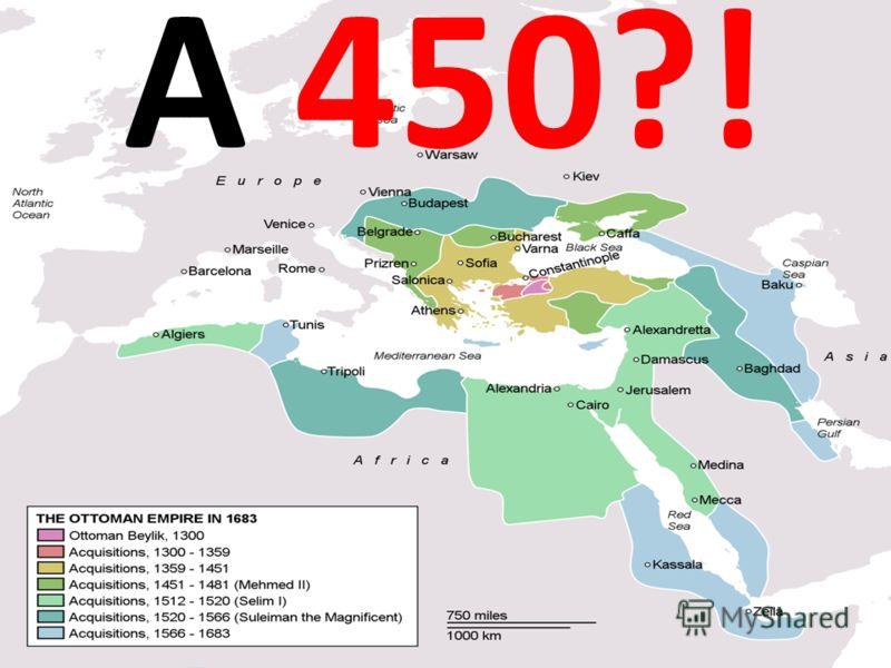 А 450?!