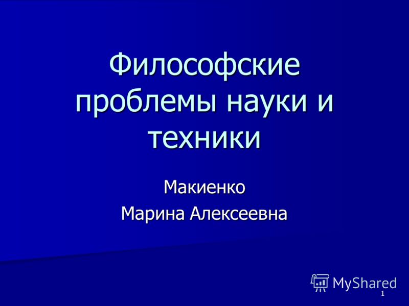 Макиенко Марина Алексеевна 1 Философские проблемы науки и техники