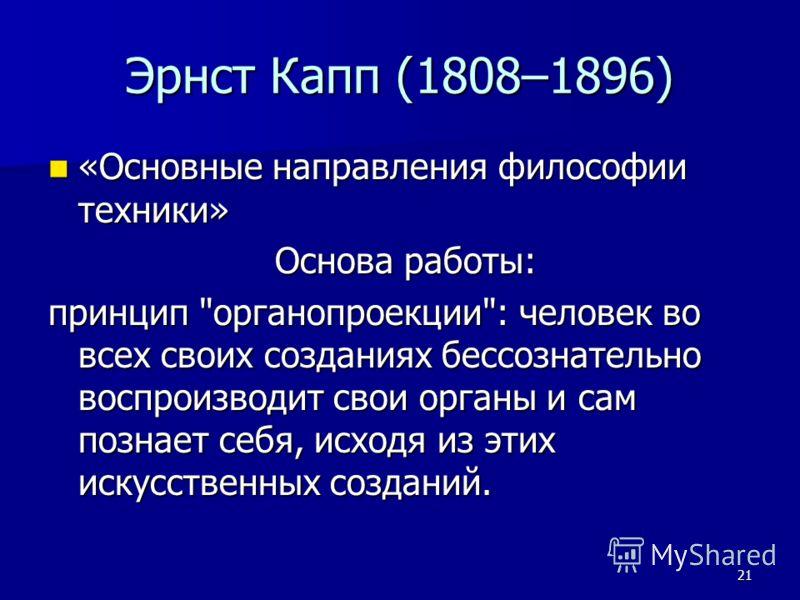 21 Эрнст Капп (1808–1896) «Основные направления философии техники» «Основные направления философии техники» Основа работы: Основа работы: принцип