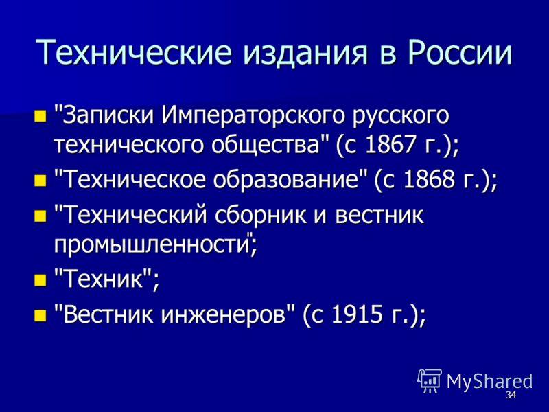 34 Технические издания в России