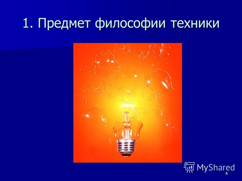 4 1. Предмет философии техники