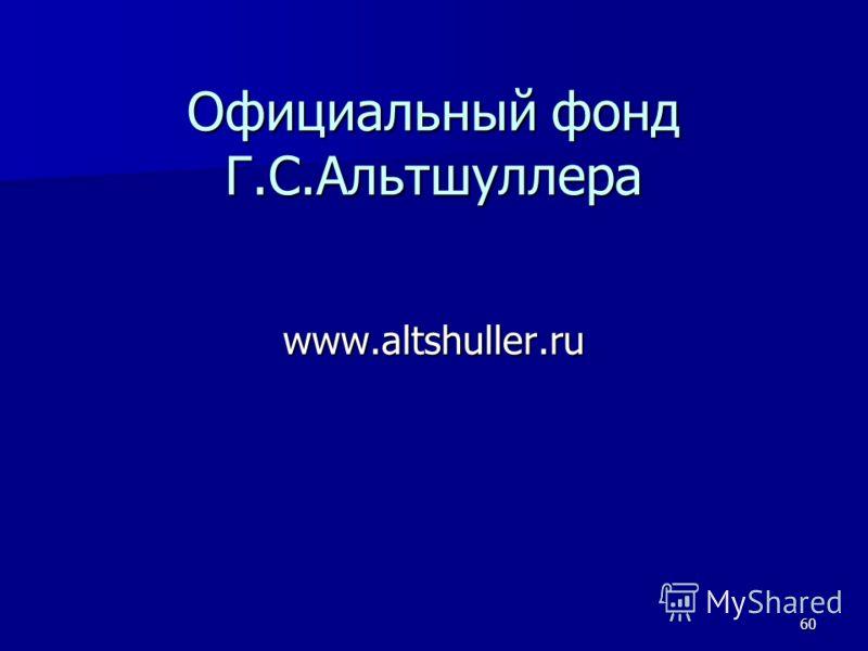 60 Официальный фонд Г.С.Альтшуллера www.altshuller.ru