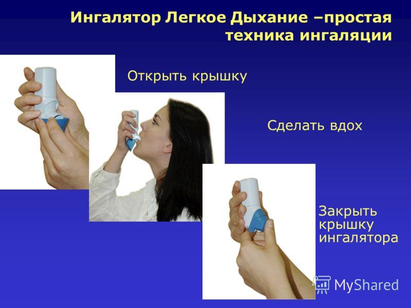 Ингалятор Легкое Дыхание –простая техника ингаляции Открыть крышку Сделать вдох Закрыть крышку ингалятора