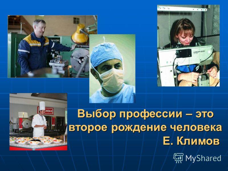 Выбор профессии – это второе рождение человека Е. Климов