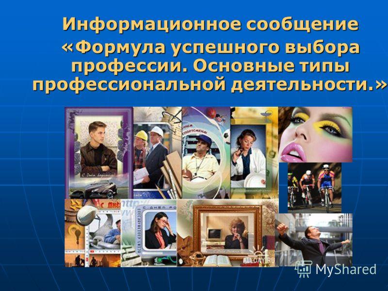 Информационное сообщение «Формула успешного выбора профессии. Основные типы профессиональной деятельности.»