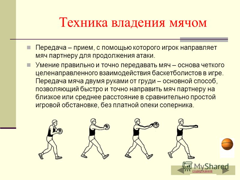 Техника владения мячом включает следующие приёмы техники: ловлю, передачи, ведение и броски мяча в кольцо. Ловля – приём, с помощью которого игрок может уверенно овладеть мячом и предпринять с ним дальнейшие действия. Ловля мяча является и исходным п