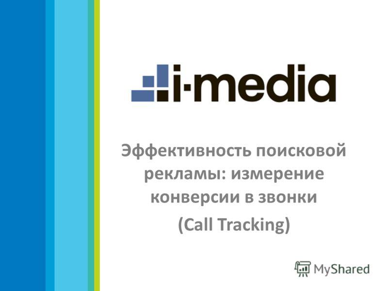 Эффективность поисковой рекламы: измерение конверсии в звонки (Call Tracking)