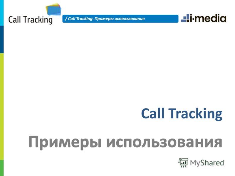 Call Tracking / Call Tracking. Примеры использования