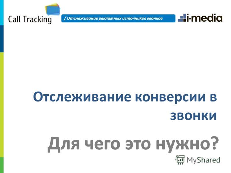 Отслеживание конверсии в звонки / Отслеживание рекламных источников звонков