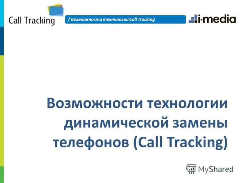 / Возможности технологии Call Tracking Возможности технологии динамической замены телефонов (Call Tracking)