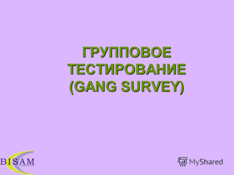 ГРУППОВОЕ ТЕСТИРОВАНИЕ (GANG SURVEY)