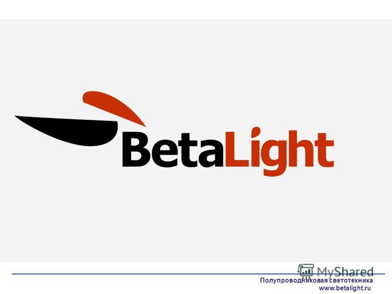 Полупроводниковая светотехника www.betalight.ru