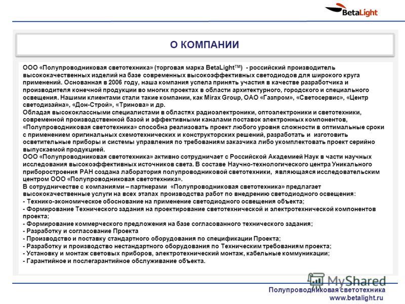 О КОМПАНИИ ООО «Полупроводниковая светотехника» (торговая марка BetaLight TM ) - российский производитель высококачественных изделий на базе современных высокоэффективных светодиодов для широкого круга применений. Основанная в 2006 году, наша компани