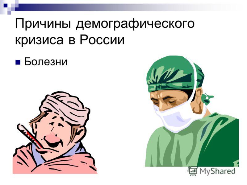 Причины демографического кризиса в России Болезни