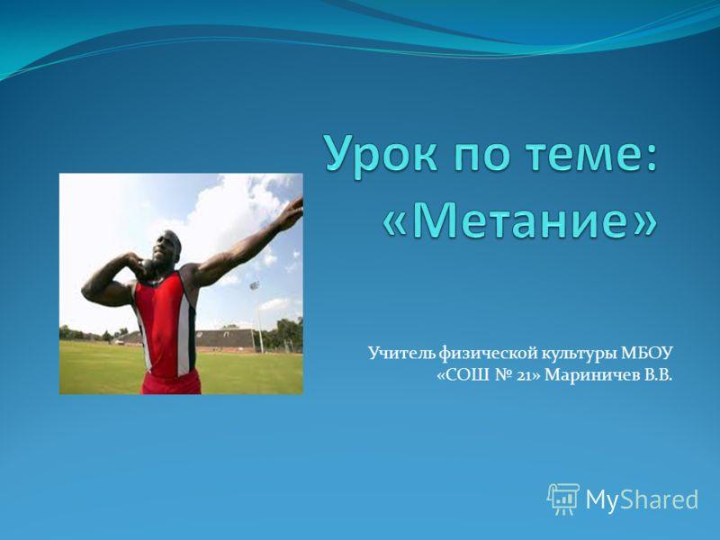 Учитель физической культуры МБОУ «СОШ 21» Мариничев В.В.