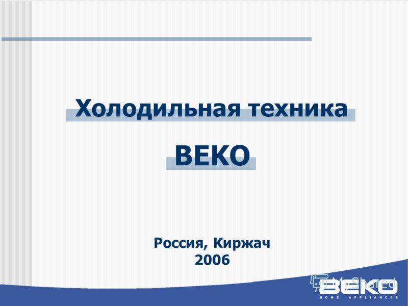 Холодильная техника BEKO Россия, Киржач 2006