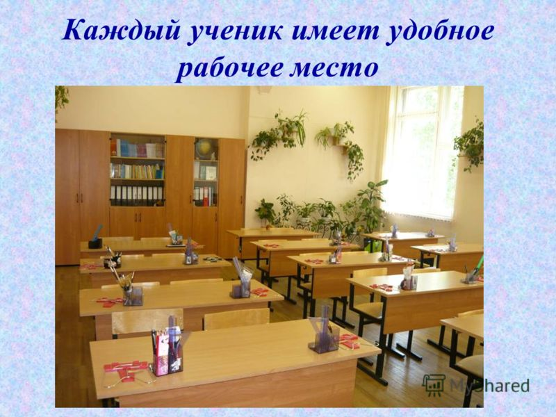 Каждый ученик имеет удобное рабочее место