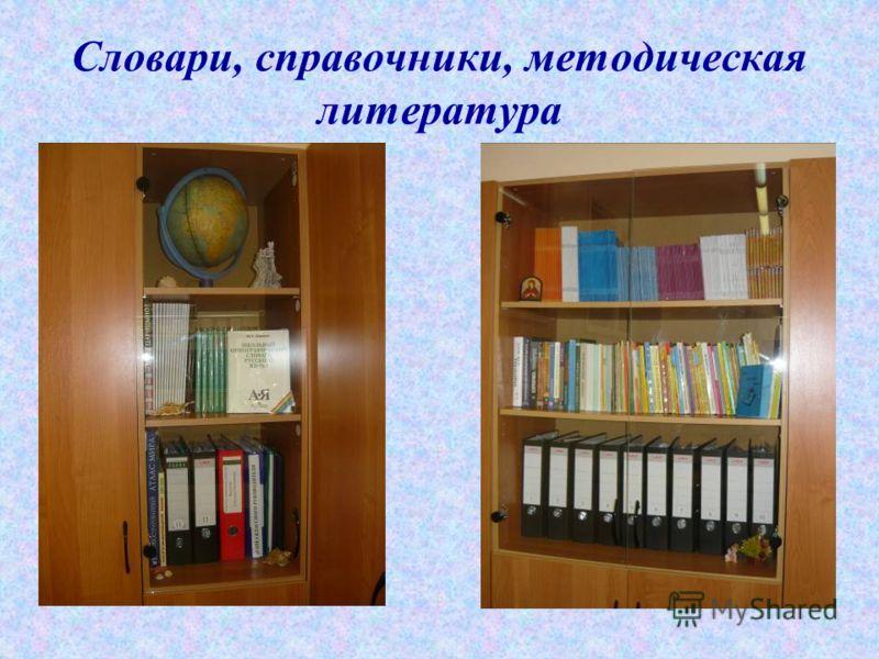 Словари, справочники, методическая литература