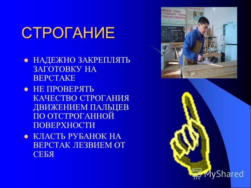 Виды и возможные причины травм при пилении Порез рук плохое закрепление заготовки -неправильная заточка ножовки (полотно скользит), зубья не разведены -неправильно выбрана рабочая поза -плохо сделан запил - левая рука расположена близко к линии распи