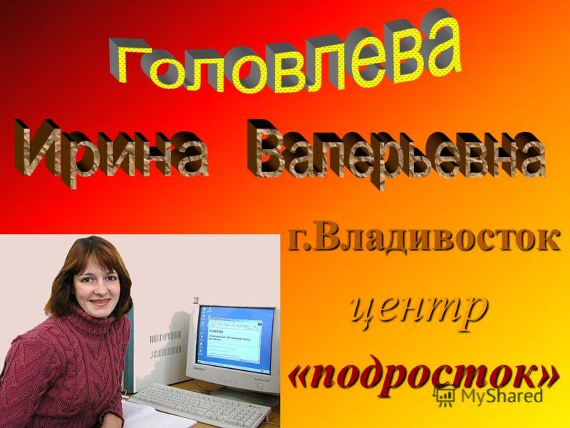 г.Владивосток центр «подросток»