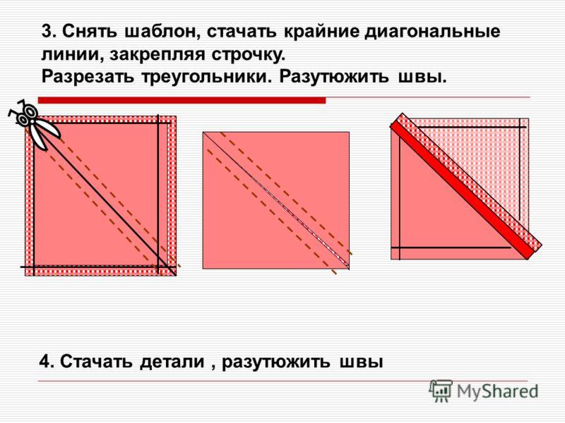 3. Снять шаблон, стачать крайние диагональные линии, закрепляя строчку. Разрезать треугольники. Разутюжить швы. 4. Стачать детали, разутюжить швы