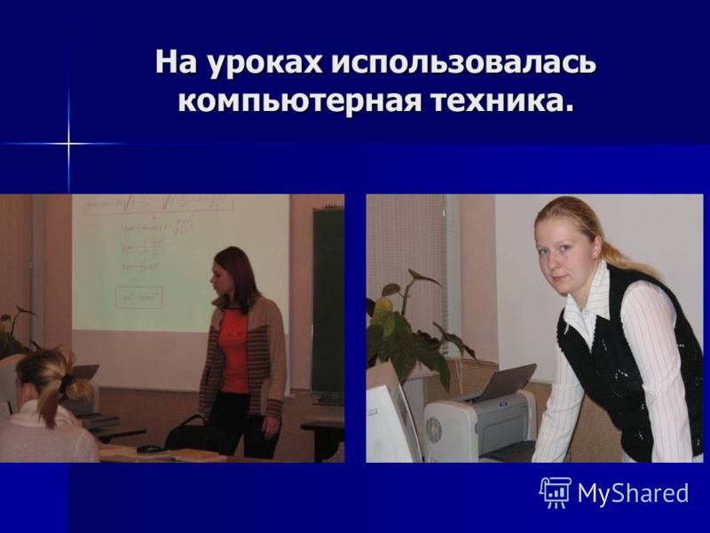 На уроках использовалась компьютерная техника.