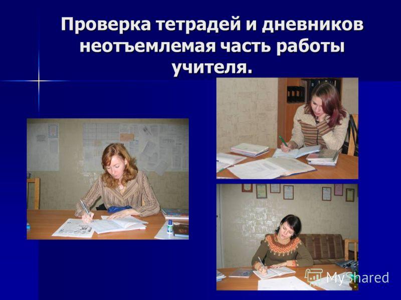 Проверка тетрадей и дневников неотъемлемая часть работы учителя.