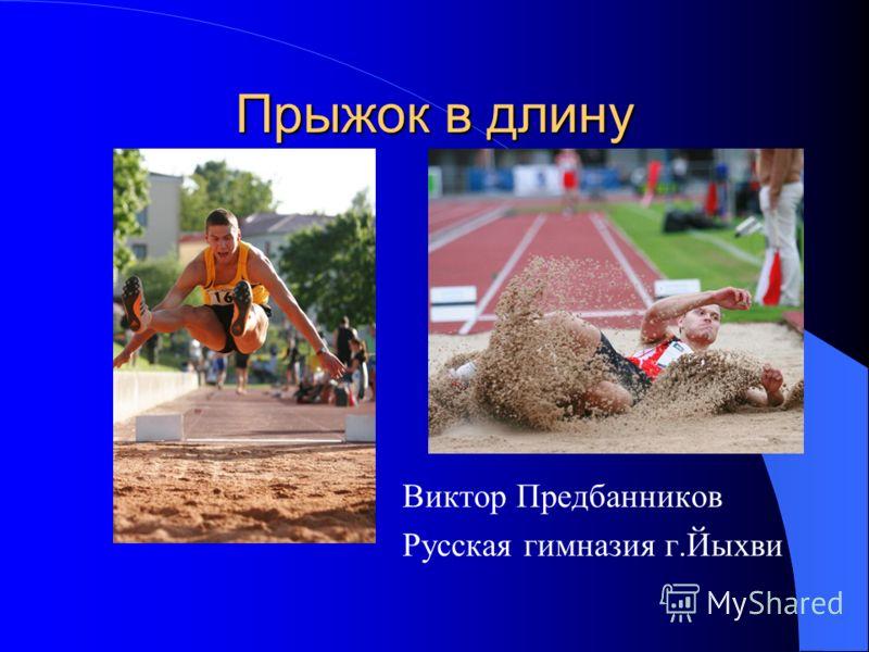 Прыжок в длину Виктор Предбанников Русская гимназия г.Йыхви