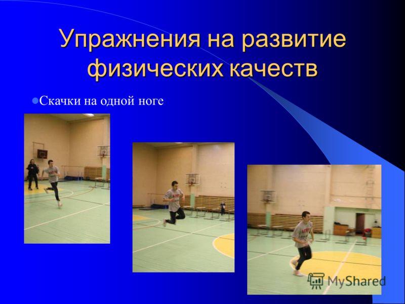 Упражнения на развитие физических качеств Скачки на одной ноге
