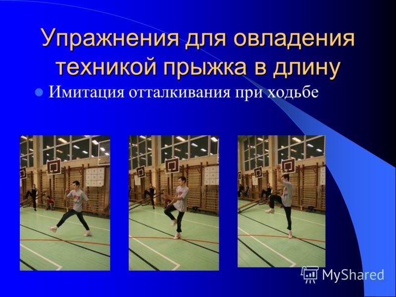 Упражнения для овладения техникой прыжка в длину Имитация отталкивания при ходьбе