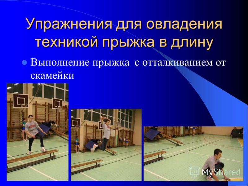 Упражнения для овладения техникой прыжка в длину Выполнение прыжка с отталкиванием от скамейки