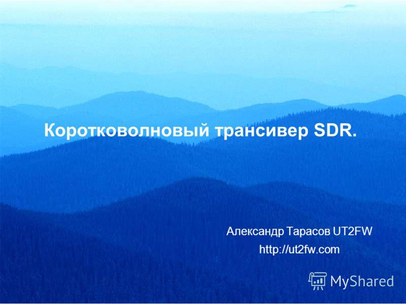 Коротковолновый трансивер SDR. Александр Тарасов UT2FW http://ut2fw.com