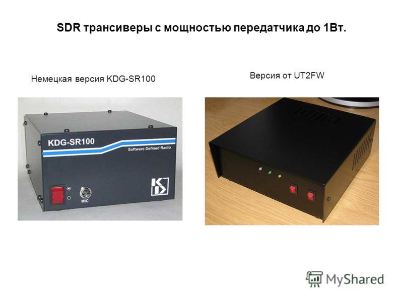 SDR трансиверы с мощностью передатчика до 1Вт. Немецкая версия KDG-SR100 Версия от UT2FW