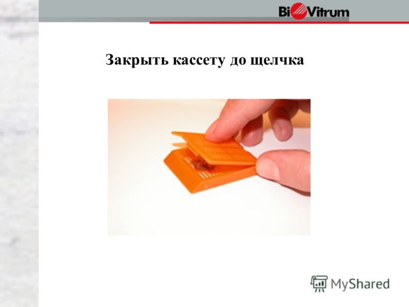 Закрыть кассету до щелчка