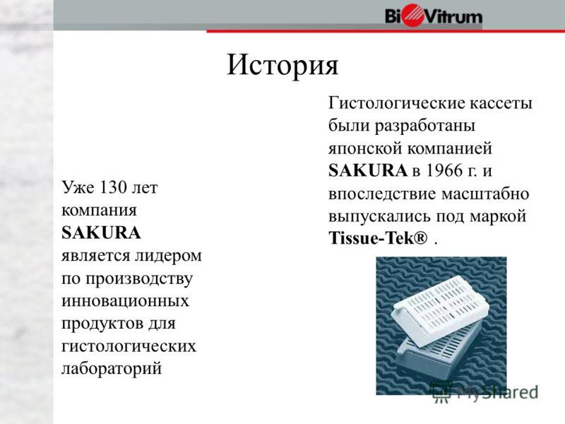 История Гистологические кассеты были разработаны японской компанией SAKURA в 1966 г. и впоследствие масштабно выпускались под маркой Tissue-Tek®. Уже 130 лет компания SAKURA является лидером по производству инновационных продуктов для гистологических