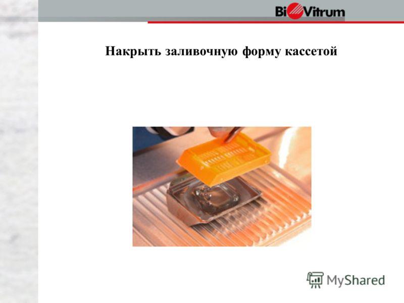 Накрыть заливочную форму кассетой