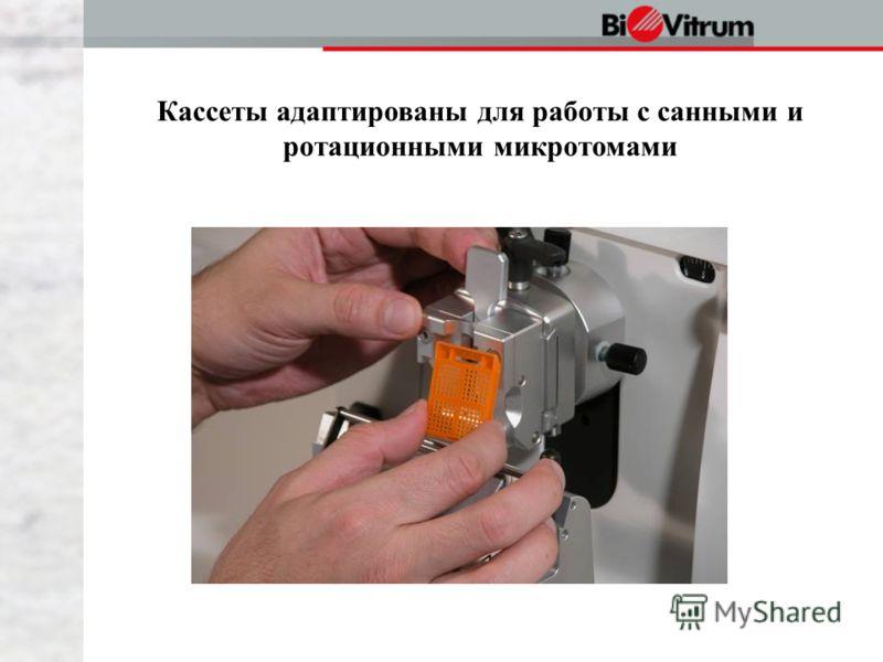 Кассеты адаптированы для работы с санными и ротационными микротомами