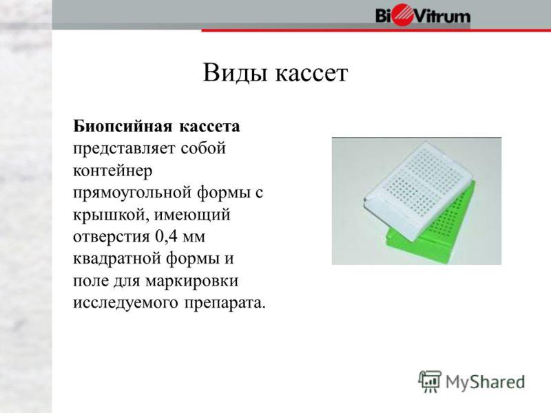 Биопсийная кассета представляет собой контейнер прямоугольной формы с крышкой, имеющий отверстия 0,4 мм квадратной формы и поле для маркировки исследуемого препарата.