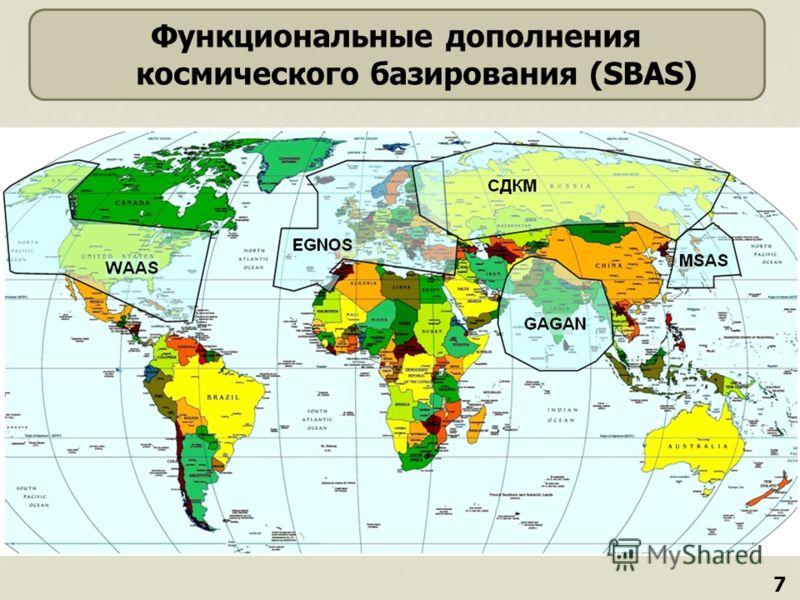 7 Функциональные дополнения космического базирования (SBAS)