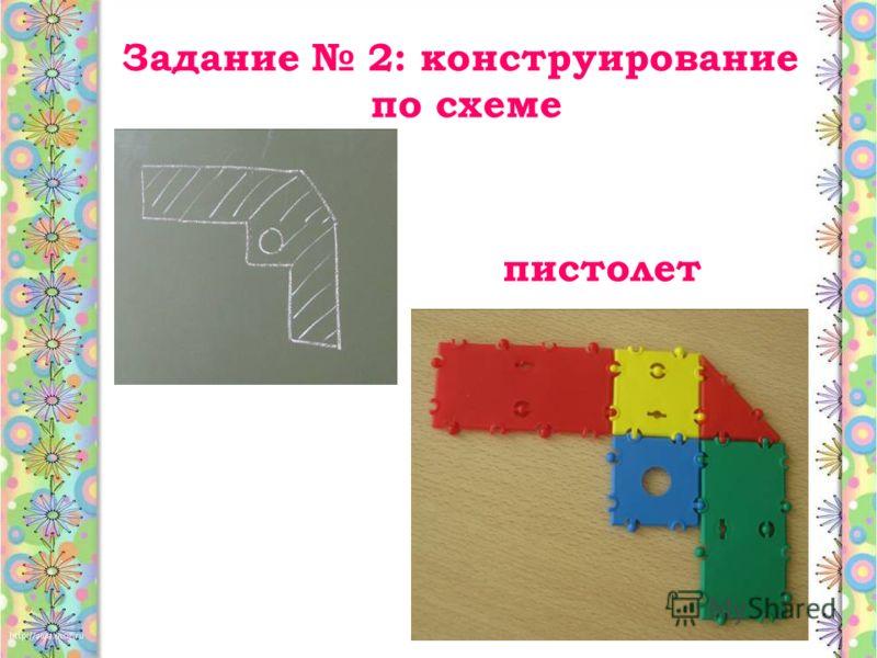 Задание 2: конструирование по схеме пистолет