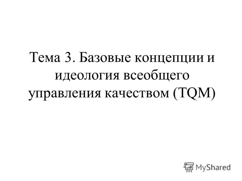Тема 3. Базовые концепции и идеология всеобщего управления качеством (TQM)
