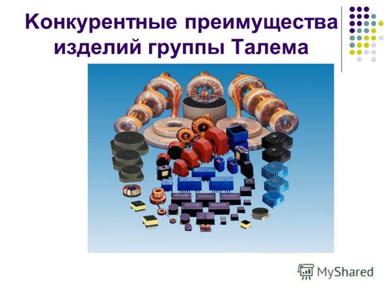 Kонкурентные преимущества изделий группы Талема