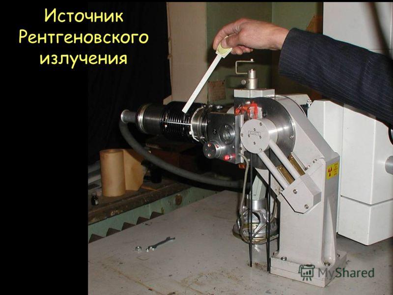 Источник Рентгеновского излучения