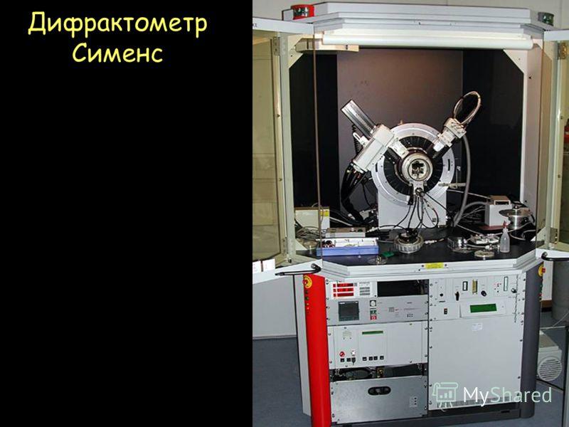 Дифрактометр Сименс