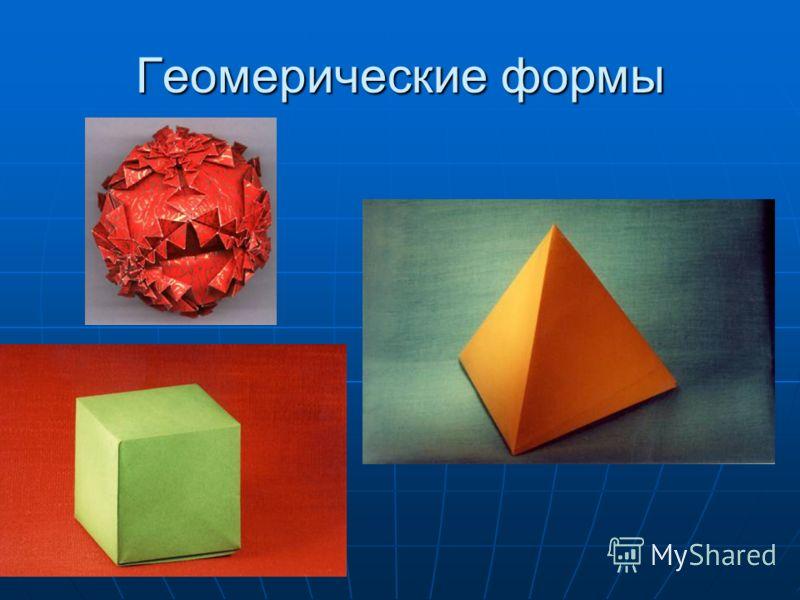 Геомерические формы